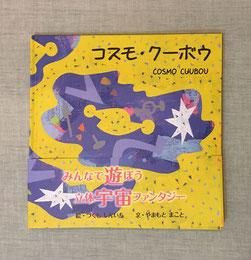 コスモ・クーボウ  定価1,300円(税込)