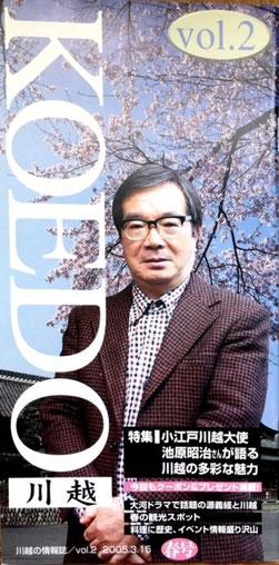 川越情報誌KOEDOにてインタビュー「小江戸川越大使」「川越の魅力」