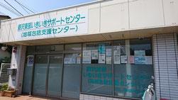 藤沢東部いきいきサポートセンター