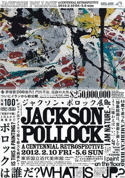 ジャクソン・ポロック展