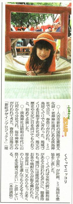 熊本日日新聞に記事掲載されました