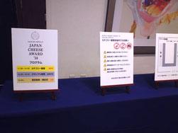 JAPAN CHEESE AWARD '14のプログラムや注意事項