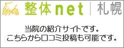 整体net札幌ゆず鍼灸治療院