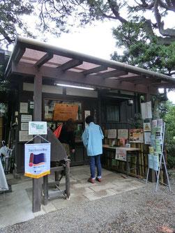 ●門から入り少し歩くとサービスセンターがありました。ここで入園料の150円(一般)を払い案内書などをもらいます。スタンプは最初この場所においてありましたが、別の庭園巡りのスタンプラリーとまちがえてスタンプを押される方が多く、今は園内の展示室に置かれています
