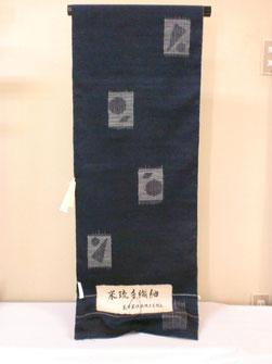 山形県置賜紬 米琉手織り紬