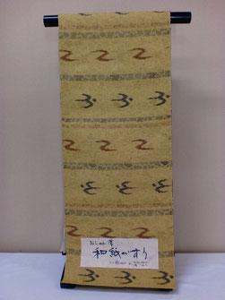 縦糸絹100%横糸和紙70%絹30%かすり柄袋名古屋帯