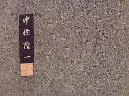 三眠蚕使用浜ちりめん   中條隆一工房  紫地に極々鮫の江戸小紋