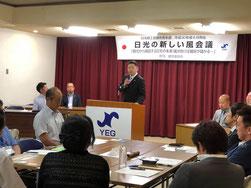 6月例会 日光の新しい風会議 提言委員会
