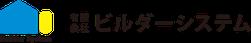 ビルダーシステムロゴ