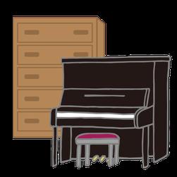 タンスやピアノの処分イメージ
