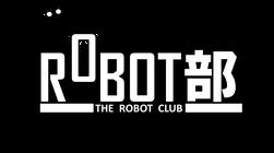 ロボット部新ロゴ