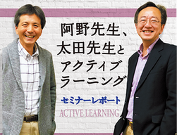 太田洋、阿野幸一「アクティブラーニング」セミナーレポート