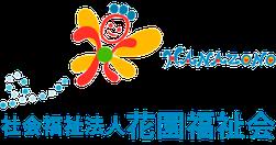 社会福祉法人 花園福祉会