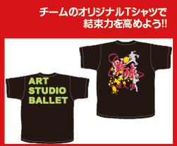 チームのオリジナルTシャツをお作りします。