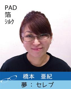 有限会社ファインは福井県鯖江市にて眼鏡フレーム・ジッポライターなどの金属素材・プラスチック成型品などへ特殊印刷加工を施している会社です。眼鏡フレーム、その他金属、樹脂素材への特殊印刷はファインへお任せください!眼鏡だけに限らず長年の技術と知識を活かし、あらゆる金属・プラスチックなどの成型品への装飾印刷、表面加工をご提案いたします。