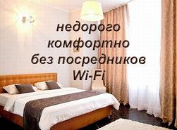 квартиры посуточно в таганроге