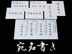 筆耕,招待状の宛名書き,行書,楷書,書体