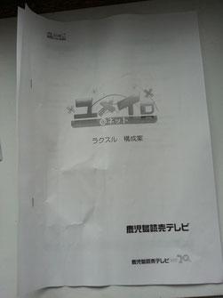 ラクスル 鹿児島読売テレビ ゆめいろ@ネット出演