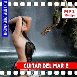Скачать Сборник музыки Guitar del Mar vol. 2