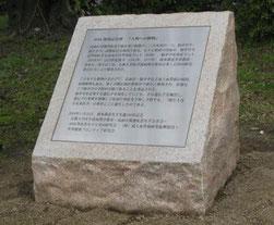 SHR開発記念碑「人類への贈物」