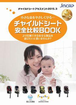 チャイルドシート安全比較BOOK(国土交通省)