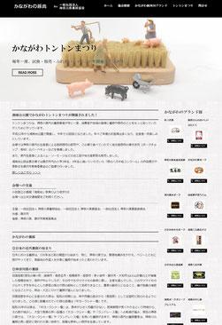 一般社団法人神奈川県養豚協会のホームページ