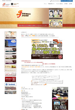 新生地所株式会社のホームページ