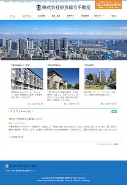 株式会社東京綜合不動産のホームページ