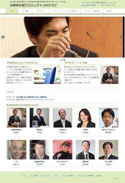 企業家支援プロジェクト100クラブのホームページ
