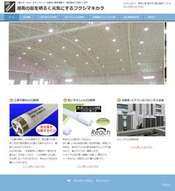 株式会社フクシマキカクのホームページ