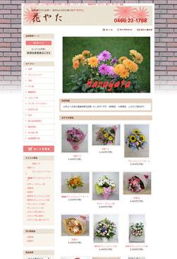 生花店|花やたのホームページ