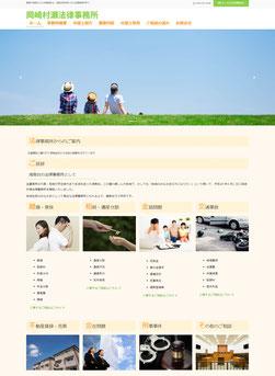 株式会社オーシャンのホームページ