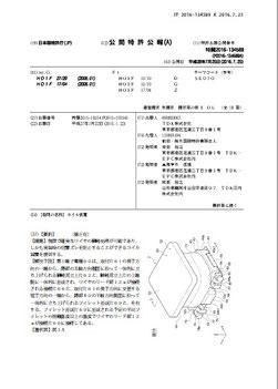 公開特許公報フロントページ