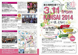 「3.11 from KANSAI」 パンフレット