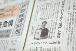 中部経済新聞の記者に建築写真を紹介。岐阜県多治見市にておもてなし認証をサービス業として取得したのは珍しいとのこと。建築完成写真も紹介。経営者取材ブログや気まぐれ日記ブログの写真を紹介して頂きました。