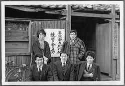 昭和38年1月「岩松助左衛門」長浜での稽古