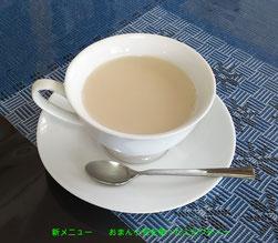 新メニューおまん小豆を使ったミルクティー