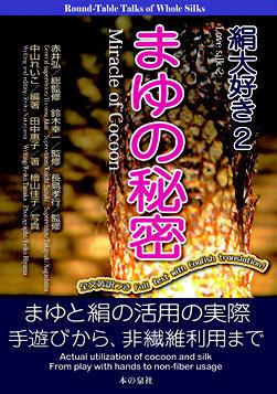 日本野蚕学会30周年、シルク談話会5周年、本年1月インドで開催した国際野蚕学会を記念して発刊しました。