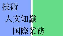 在留資格「技術・人文知識国際業務ビザ」の詳細。申請手続き・料金等のご案内・神奈川県相模原市南区・ビザカナ相模原がサポート・申請取次行政書士・国際渉外業務・入管申請手続き専門・入管申請代行