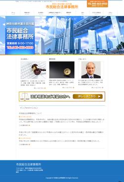 市民総合法律事務所のホームページ