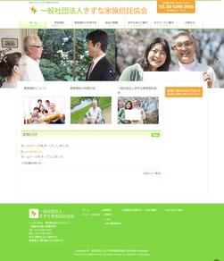 きずな家族信託協会のホームページ