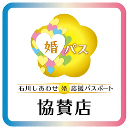 COMFYコンフィは石川しあわせ婚パスポート<婚パス>に協賛しています