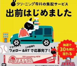 福島県懸賞-福島レッドホープス-マフラータオル-プレゼント