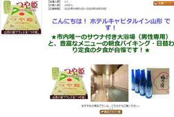 山形県懸賞-ホテルキャピタルイン山形プレゼント