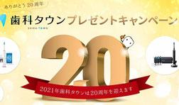 LINE懸賞-歯科タウン-LINEキャンペーン
