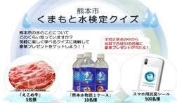 熊本県熊本市懸賞-水検定クイズ