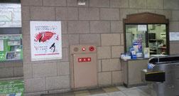 PRのポスターはJR玉造駅改札口にも