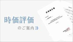 伊丹市の法人、個人所有の美術品の時価評価や資産評価を行っております。再評価や相続時に是非ご利用ください。