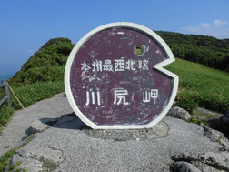川尻岬 はこちらからどうぞ