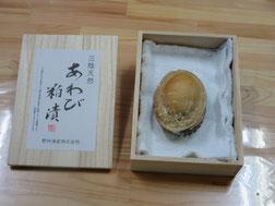 エゾアワビ(冷凍)